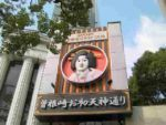大阪 梅田お初天神通り 独立開業 地下1階貸店舗物件